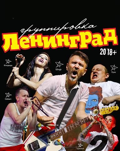 Билет на концерт ленинград 7 марта как сделать красивую афишу на концерт