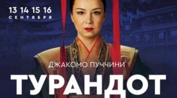 Опера ТУРАНДОТ | Екатеринбургский театр оперы и балета