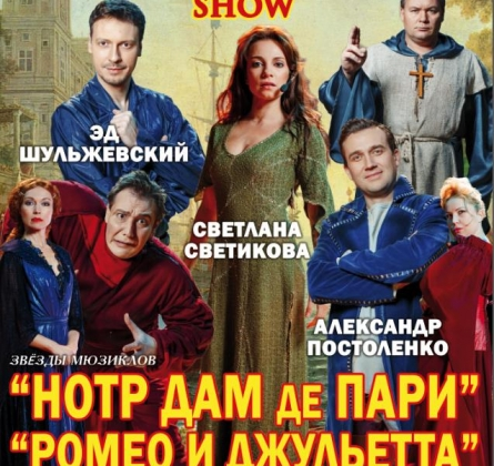 MUSICAL Show | Мюзикл Шоу