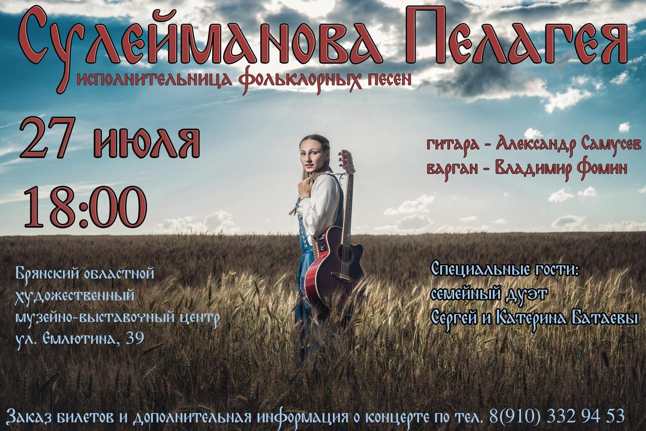 Сулейманова Пелагея