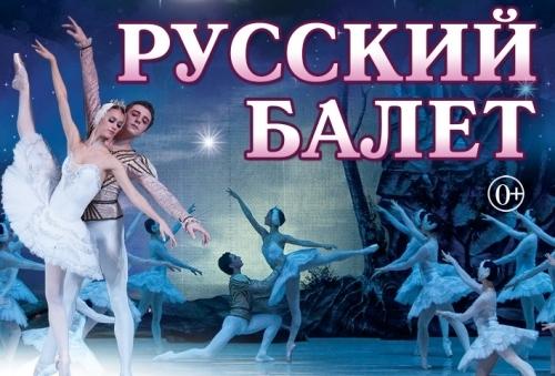 Билеты на балет омск афиша театров киев 24 сентября
