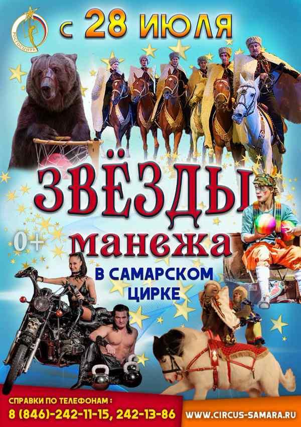 Где купить билет в самарский цирк как купить недорогие билеты в мариинский театр