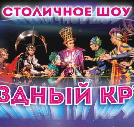 Цирк Арриолас   Звездный круиз