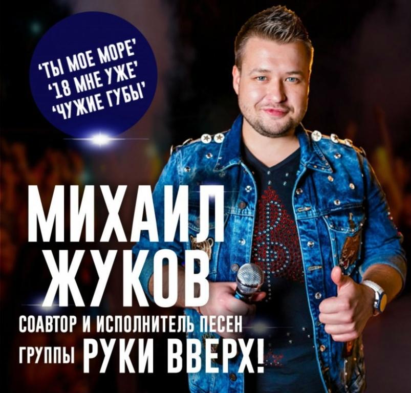 Цена билета концерт руки вверх в кирове купить билеты на концерт ленинград 25 ноября 2016