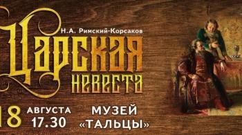 Царская невеста   Иркутская областная филармония