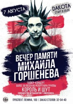 Вечер памяти Михаила Горшенева