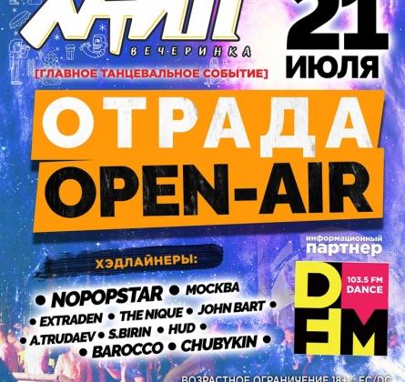 OPEN-AIR В ОТРАДЕ