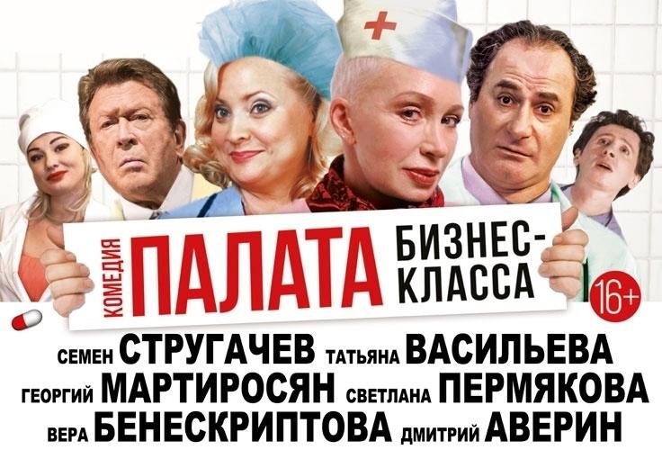 Билеты на спектакль оренбург афиша кино 5 июня