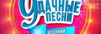 Удачные песни | Радио Дача