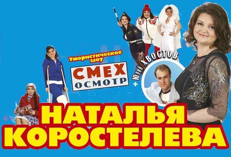 Наталья Коростелева