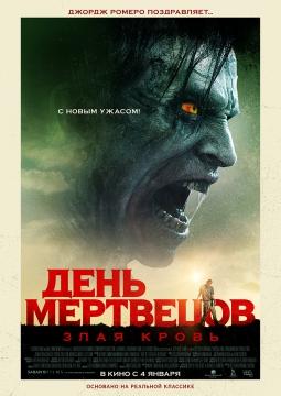 День мертвецов: Злая кровь