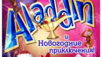 Аладдин | водное шоу