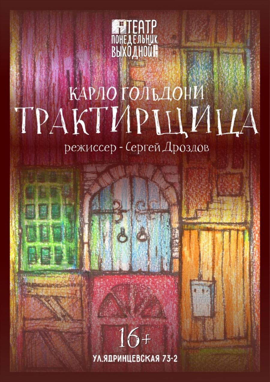купить билеты в новосибирске в театр