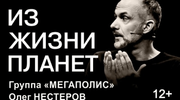 Олег Нестеров и группа Мегаполис | Из жизни планет