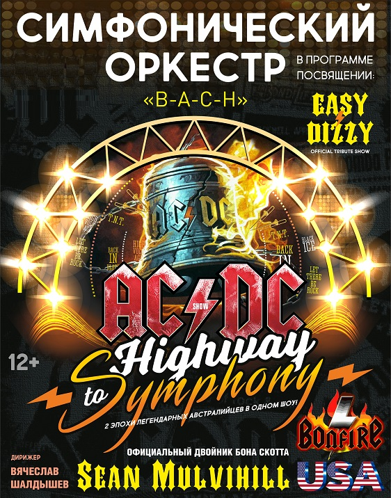 Highway To Symphony | AC/DC orchestra show
