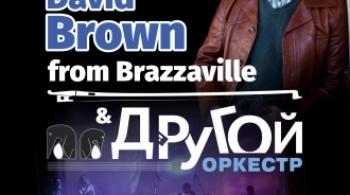 David Arthur Brown from Brazzaville и Другой Оркестр