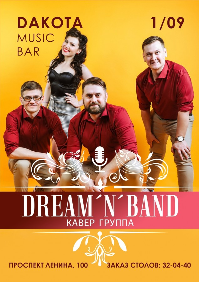 DREAM 'N' BAND