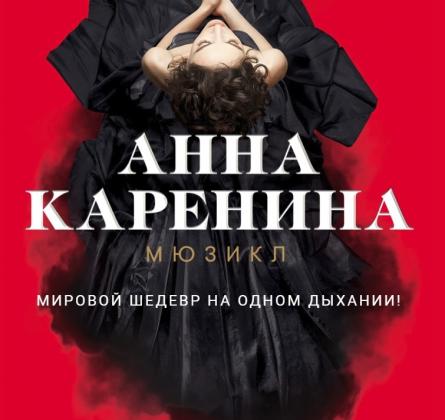 АННА КАРЕНИНА | мюзикл