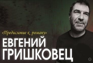 Купить билеты спектакль гришковец театр ермоловой афиша омск