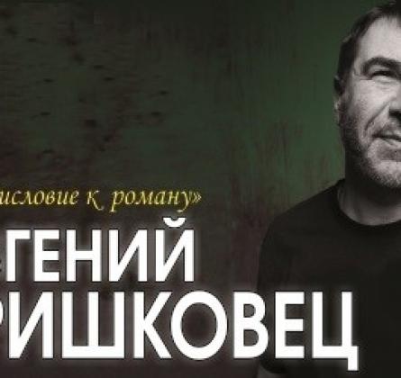 Евгений Гришковец   Предисловие к роману
