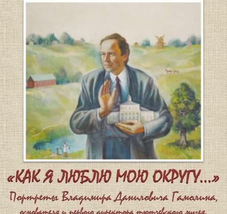 Владимир Данилович Гамолин: Как я люблю свою округу