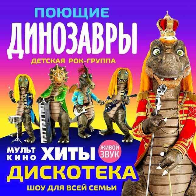 Детская дискотека с поющими динозаврами