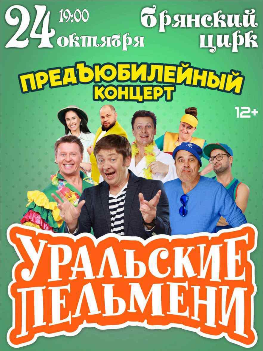 Уральские пельмени 2018