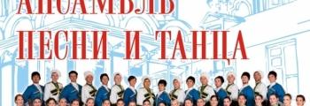 Астраханский государственного ансамбль песни и танца