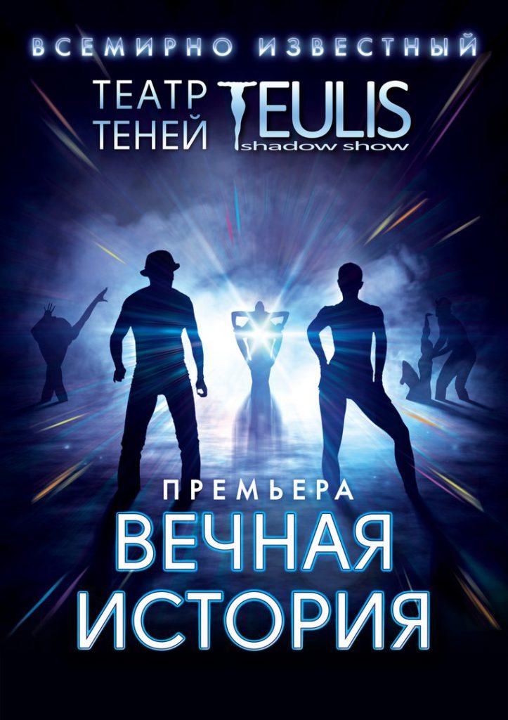Театр теней TEULIS