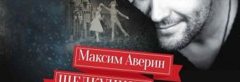 Максим Аверин | Щелкунчик