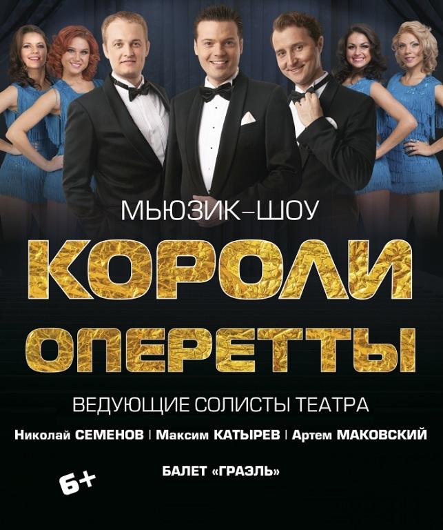 Электронные билеты в театры иркутска кино в щуке афиша все фильмы на завтра