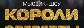 Мьюзик-шоу Короли оперетты