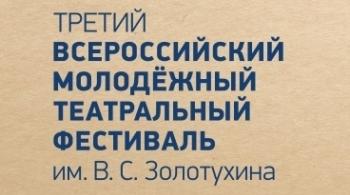 Васса Железнова | Театральный фестиваль им. Золотухина