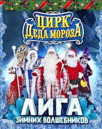 Купить билет на цирк деда мороза 3 афиша театра эстрады чехова