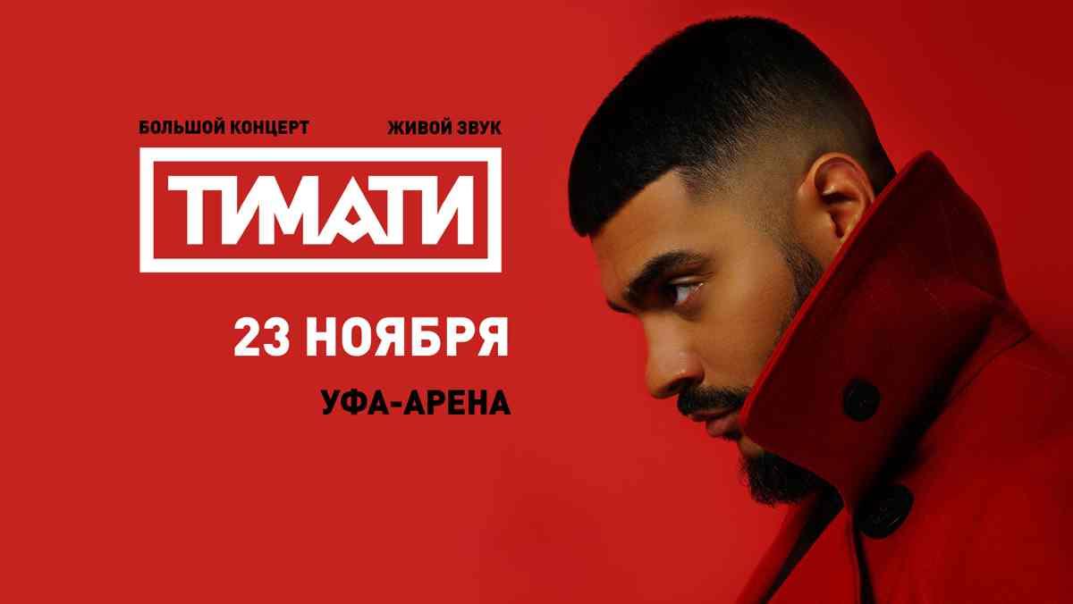 Билеты уфа на концерты купить билеты театр леси украинки