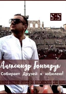 Александр Гончарук