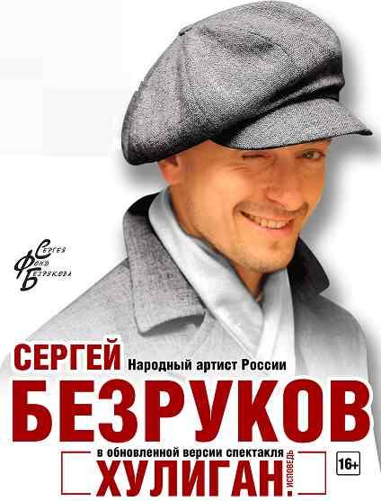 ХУЛИГАН. ИСПОВЕДЬ | С. Безруков