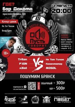 Fight Rhymes Rap Battle