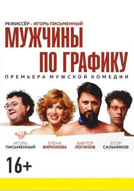 Купить билет спектакль краснодар афиша в кино победа пушкино
