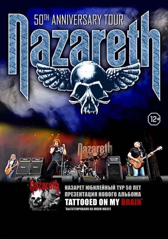 Билеты на рок концерты екатеринбург мираж синема на ветеранов кино афиша