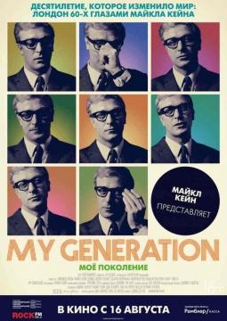 Мое поколение
