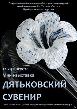 Дятьковский сувенир