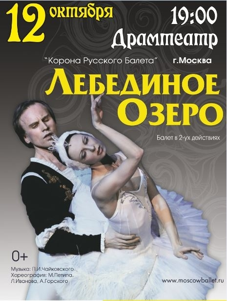 Афиша драм театра г пенза билеты на концерт руки вверх