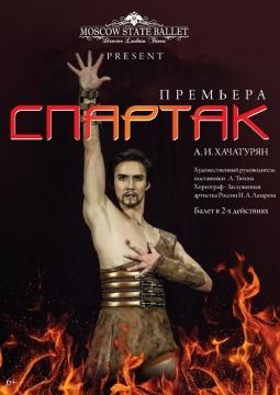 СПАРТАК | балет