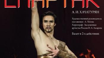 СПАРТАК   балет