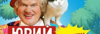 МЯУГЛИ | Театр кошек Куклачева