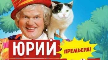 МЯУГЛИ   Театр кошек Куклачева