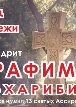 Схиархимандрит Серафим бит-харби и хор