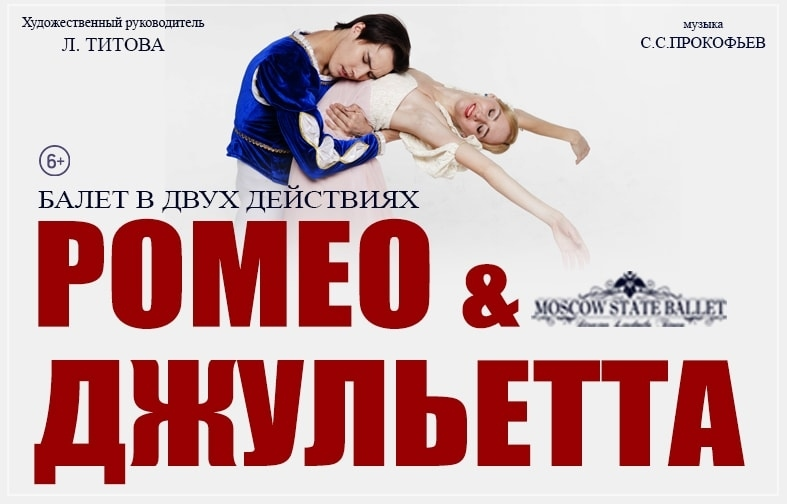 Ромео и Джульетта | Moscow State Ballet