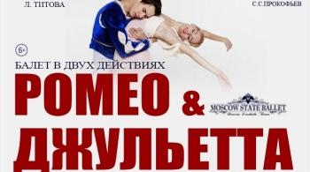 Ромео и Джульетта   Moscow State Ballet